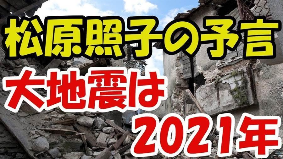 地震 2020 松原照子